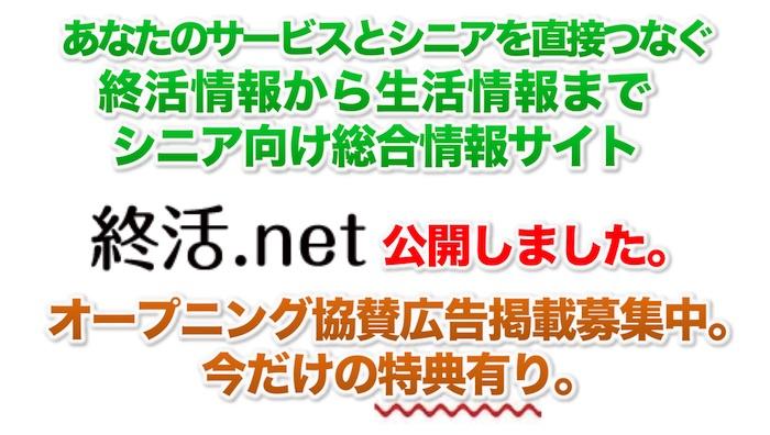 終活.net
