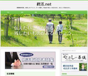 終活.netイメージ