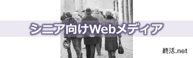 シニア向けWebメディア終活.net