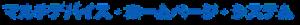 マルチデバイス・ホームページ・システム