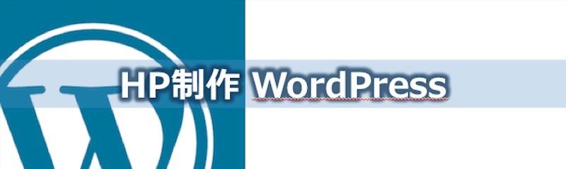 WordPressHP制作