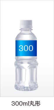 丸ボトル300ml