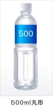 丸ボトル500ml