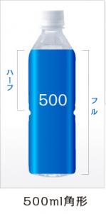 角ボトル500ml