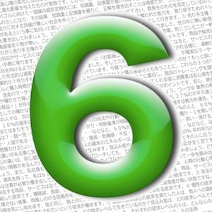 心の反応6つの法則