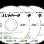 3枚のCDがあなたの成果を変える