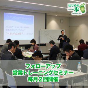 営業トレーニングセミナー