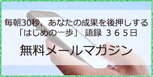 はじめの一歩メールマガジン登録