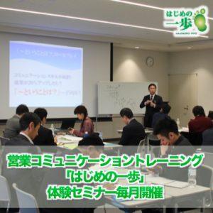 営業トレーニング体験セミナー