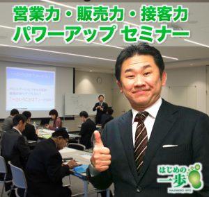 営業研修_イメージ
