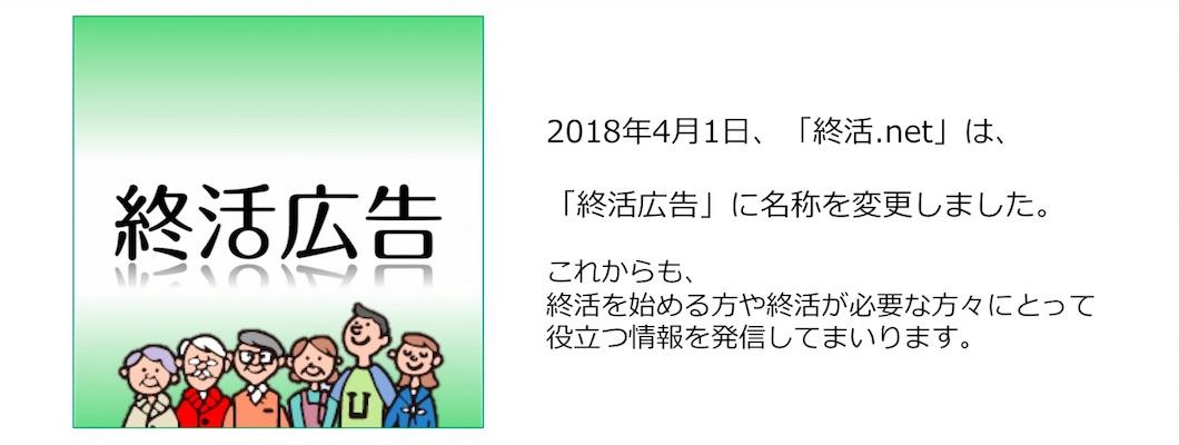 終活.netは終活広告に名称を変更しました。