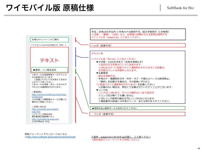 ソフトバンク_お知らせメール12