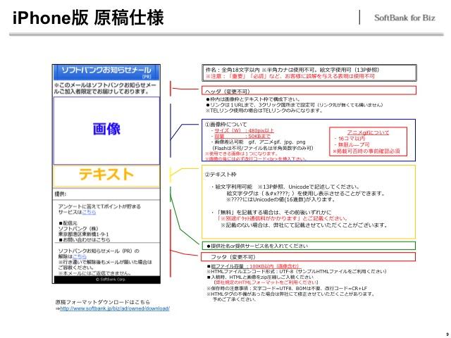 ソフトバンク_お知らせメール09