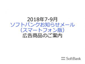 ソフトバンク_お知らせメール01
