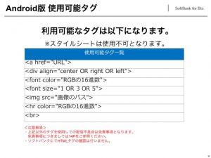 ソフトバンク_お知らせメール11
