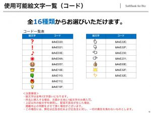 ソフトバンク_お知らせメール13