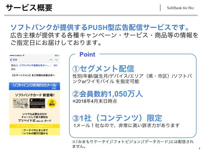 ソフトバンク_お知らせメール02