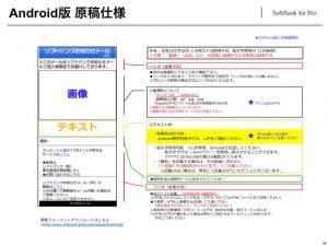 ソフトバンク_お知らせメール10