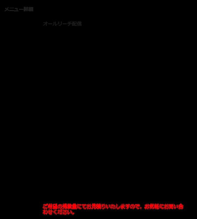 駅すぱあと_オールリーチ配信02