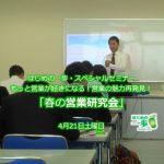 春の営業研究会_01