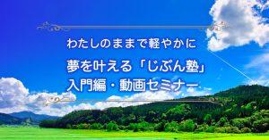 じぶん塾_05