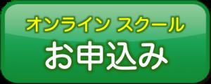 オンラインスクール申込みボタン