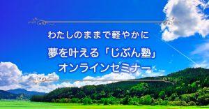 じぶん塾_07