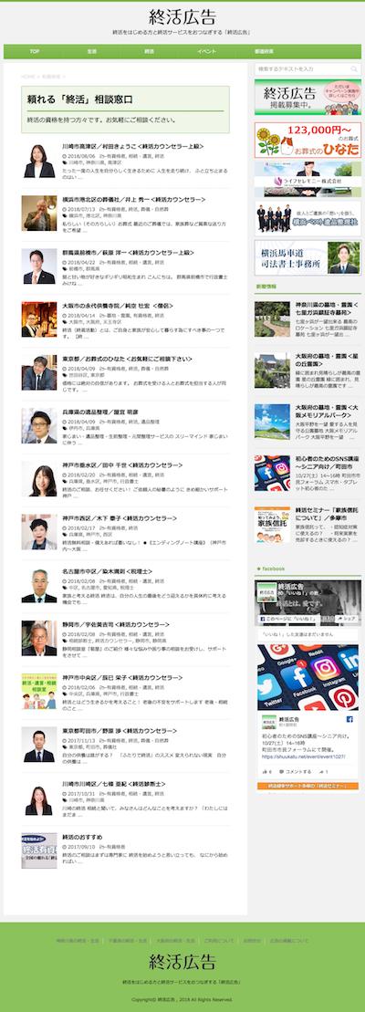 終活広告_02