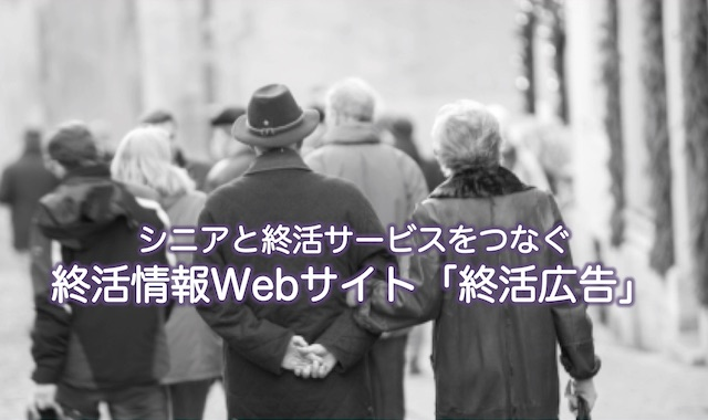 KMトップ画像終活広告