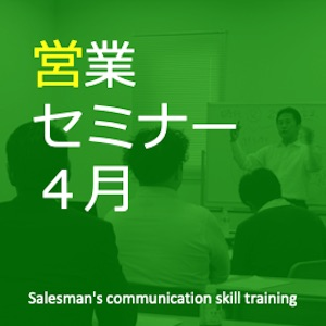 4月の営業セミナー