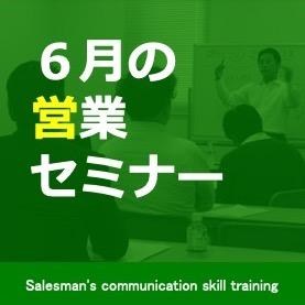 6月の営業トレーニングセミナー