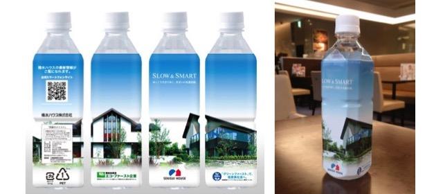 オリジナルペットボトル・宣伝水