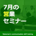 7月の営業セミナー