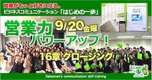 9月の営業セミナー