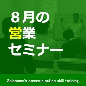 8月の営業セミナー