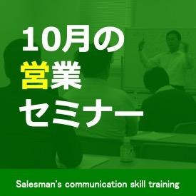 10月の営業セミナー