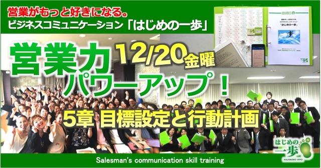 12月の営業セミナー_01