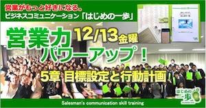 はじめの一歩12月の営業セミナー