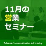 11月の営業セミナー