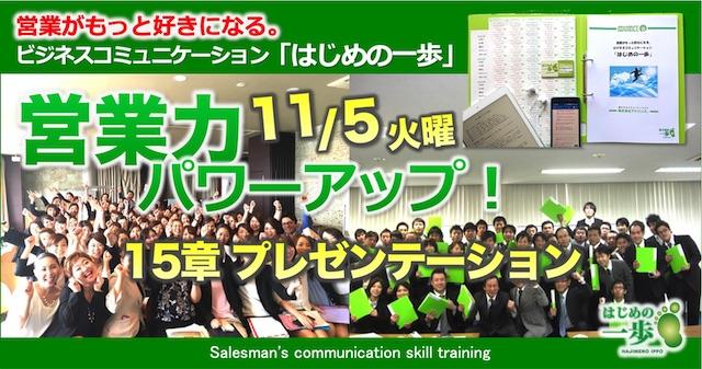 11月の営業トレーニング・セミナー
