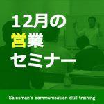12月の営業セミナー