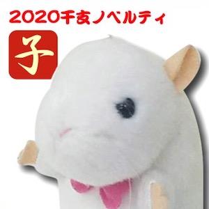 2020年干支ノベルティ