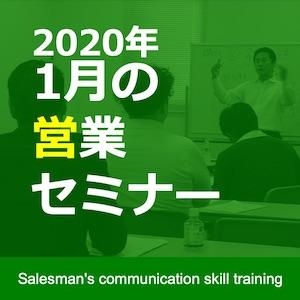 1月の営業トレーニングセミナー