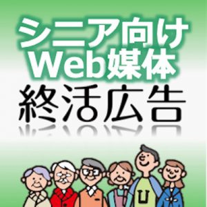 シニア向けWeb媒体・終活広告