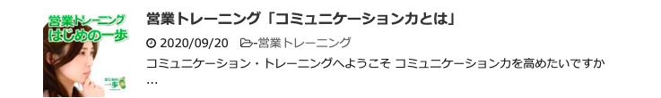 """""""営業トレーニング_01"""""""