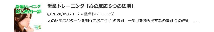 """""""営業トレーニング_02"""""""