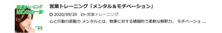 """""""営業トレーニング_03"""""""