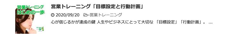 """""""営業トレーニング_04"""""""