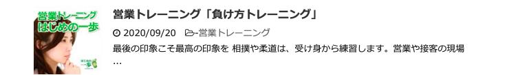 """""""営業トレーニング_05"""""""