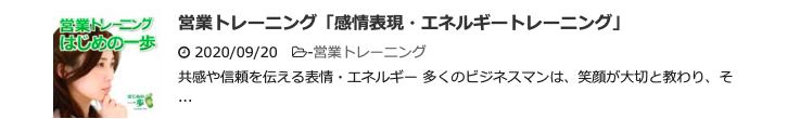 """""""営業トレーニング_06"""""""